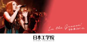 日本工学院 ミュージックカレッジ
