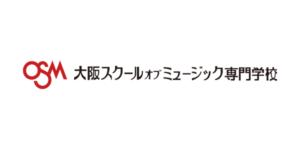 大阪スクールオブミュージック専門学校