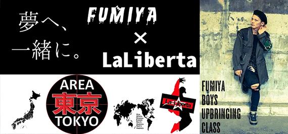 Fumiya × LaLiberta プロジェクト!ダンスボーカル オーディション