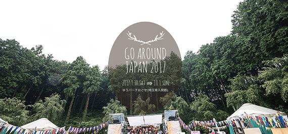 野外フェスティバル「GO AROUND JAPAN 2017」オーディション