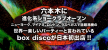 バーレスク東京「party on」ダンサー・シンガーを募集!