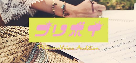 プリンセス ボイス オーディション!フジパシフィックミュージック