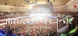 COMIN'KOBE17 出演オーディション「出れんの!?カミコベ!?」