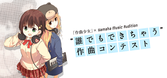 誰でもできちゃう作曲コンテスト|作曲少女×Yamaha