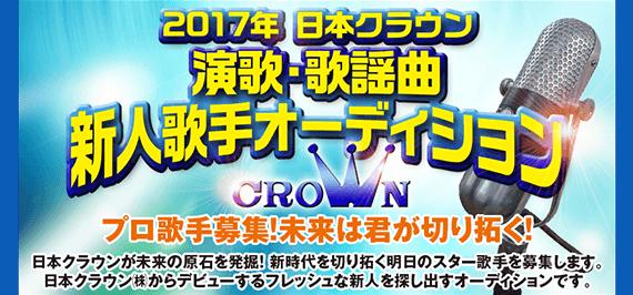 2017年 日本クラウン 演歌・歌謡曲 新人歌手オーディション