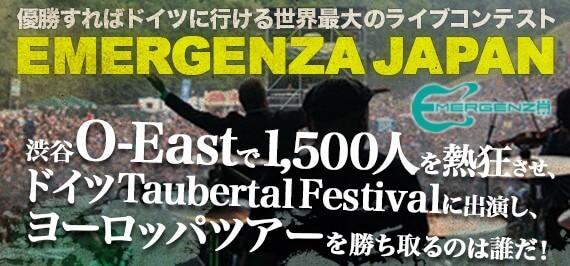 世界最大のライブコンテスト、エマージェンザ!!