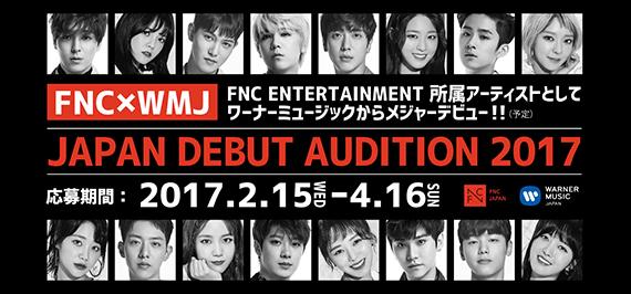 FNC×WMJ JAPAN DEBUT AUDITION 2017