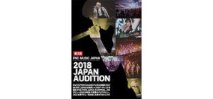 FNC JAPAN / 2018 ジャパンオーディション