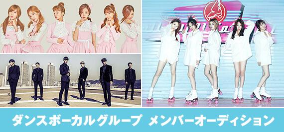 J-ROCK ダンスボーカルグループ メンバーオーディション