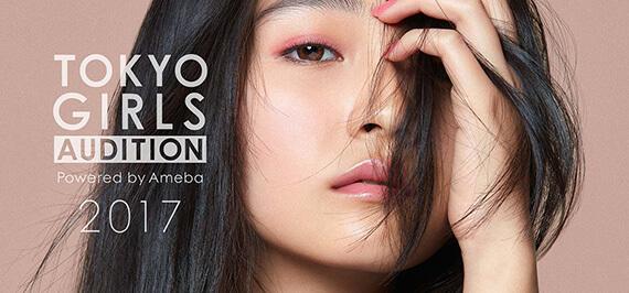東京ガールズオーディション2017!トップアーティスト発掘プロジェクト