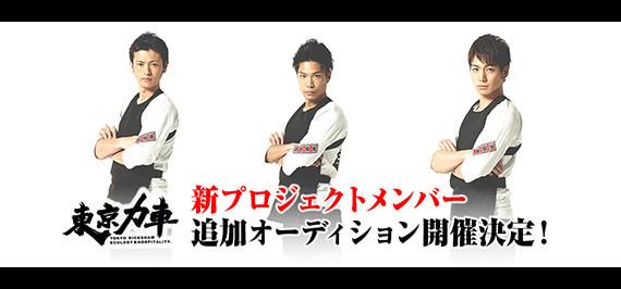 東京力車新プロジェクトメンバー追加 オーディション