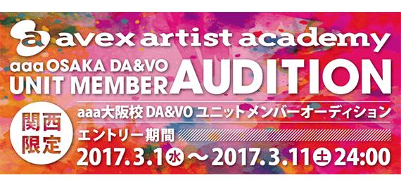 【関西限定】aaa大阪校 DA&VOユニットメンバーオーディション