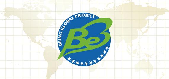 Being グローバルプロジェクト始動!