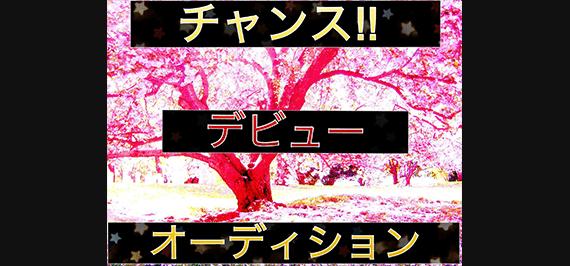 チャンス!!『デビューオーディション!』NEXT Production
