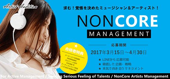 所属アーティストオーディション!NonCore Management