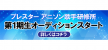 プレスターアニソン歌手研修所!第1期生オーディション!