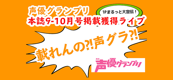 月刊声優グランプリ アニソン系シンガーオーディション!studioLIVEX