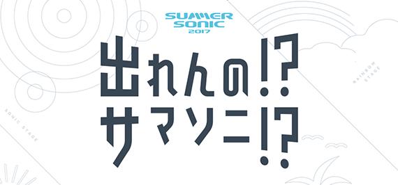 出れんの!?サマソニ!?「SUMMER SONIC 2017」出演オーディション