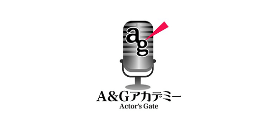 A&Gアカデミーボーカルコース特待生オーディション