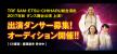 TRFが総合演出!ダンサー募集オーディション|エイベックス