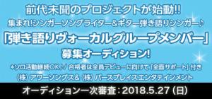 「弾き語り女性ヴォーカルグループメンバー」募集オーディション!