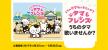 DAM★ともオーディション!『タマ&ブレンズ』主題歌シンガー募集