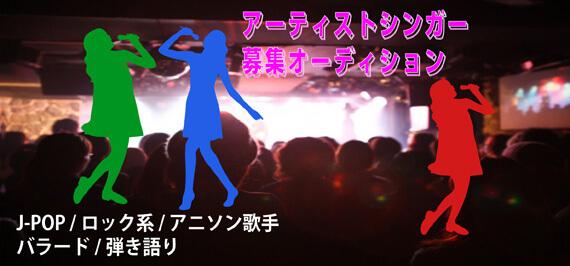 2017年CDデビュー歌姫アーティスト大募集!ファミリアエンジェル