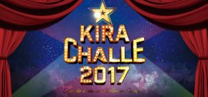 キラチャレ2017開催!エイベックス