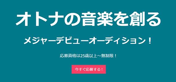 大人の夢プロジェクトメジャーデビューオーディション!