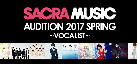 SACRA MUSIC AUDITION2017 SPRING~VOCALIST~