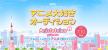 アニストテレス Vol.6 ソニー・ミュージックアーティスツ