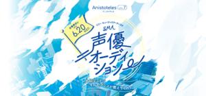 アニストテレス Vol.7 ~SMA声優オーディション~