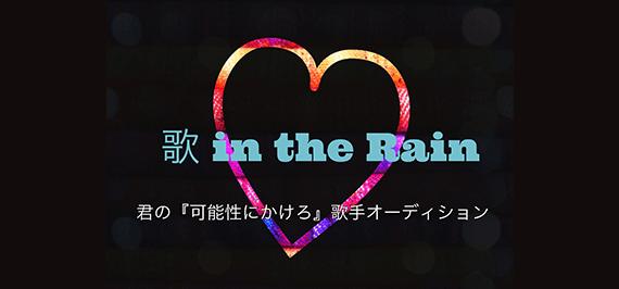 歌 in the Rain - 君の『可能性にかけろ』-|原石発掘プロジェクト