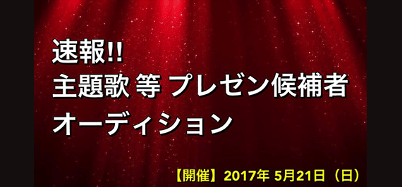 主題歌プレゼン候補者オーディション!M's Factory