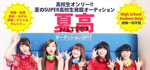 夏高-NATSUKO- オーディション2017