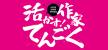 「活かす作家てんごく」作家オーディション!STARDUST RECORDS