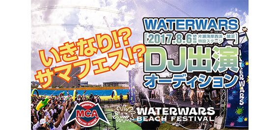 いきなり!? サマフェス!? WATERWAS DJ出演オーディション