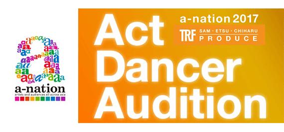 a-nation2017 アクトダンサーオーディション!