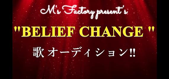 """""""ビリーフチェンジ"""" 歌 オーディション!!M's Factory"""