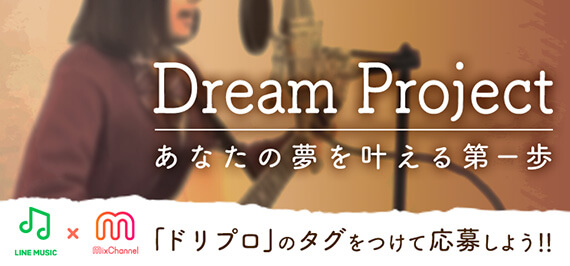 Dream Project ~あなたの夢を叶える第一歩~