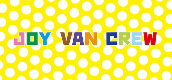JOY VAN CREW新メンバー募集オーディション|スターベルプロダクション