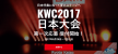 カラオケ世界大会『KARAOKE WORLD CHANPIONSHIPS 2017』