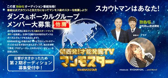 「関西発!才能発掘TVマンモスター」第2期ダンス&ボーカルグループ募集