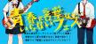 高校生限定オーディション型イベント「青(アオ)フェス」
