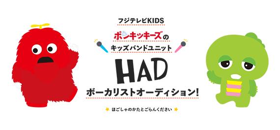 """ポンキッキーズ出演! """"HAD"""" ボーカリストオーディション"""
