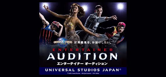 ユニバーサル・スタジオ・ジャパン エンターテイナーオーディション