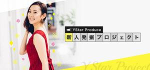 歌手・モデル新人発掘プロジェクト|Ystar