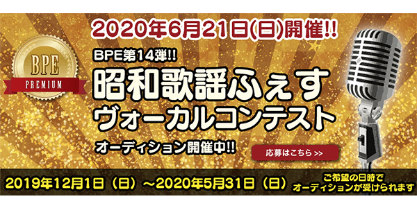 第14回目昭和歌謡ふぇすヴォーカルコンテスト