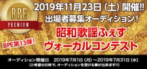 昭和歌謡ふぇすヴォーカルコンテスト出演者選抜オーディション