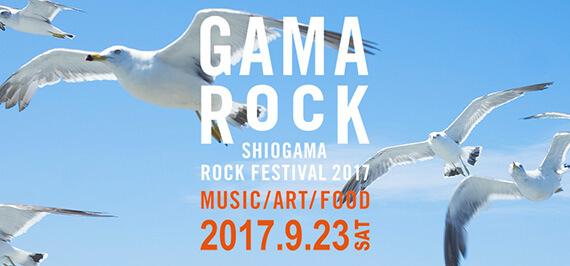 GAMA ROCK FES 2017出演オーディション